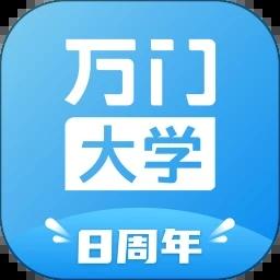 万门大学app破解版v7.3.1终身vip破解版