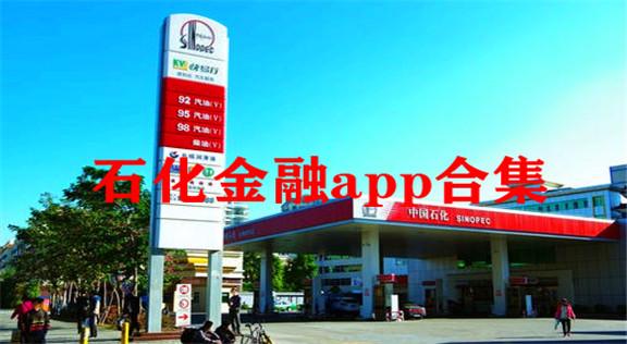 石化金融app合集