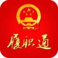 湖南省人大代表履�通客�舳�v1.0.6安卓版