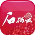 新疆石榴云平台app官方版v4.1.7安卓版