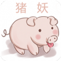 快手一键取关神器猪妖app安卓免费版v1.0安卓版