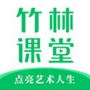 竹林课堂APP最新免费版下载v1.0安卓版