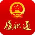 德保人大履�通appv0.0.15安卓版