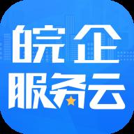 皖企服务云app最新版v1.0.1安卓版