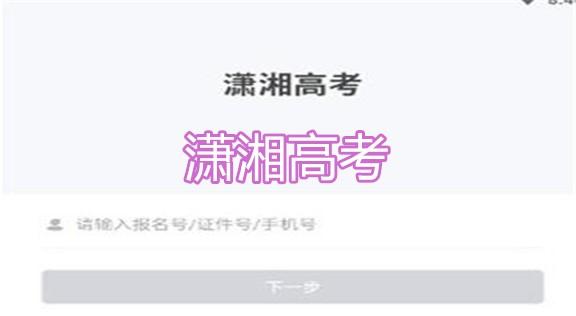 �t湘高考app