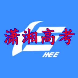 湖南潇湘高考社会考生报名平台v5.0.16