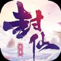 腾讯封仙之听雪江湖正式版v1.0.0