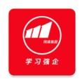 学习强企官方app2021版