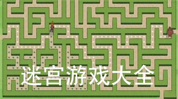 迷宫游戏大全