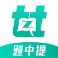 �}中提app手�C正式版v1.0.2安卓版