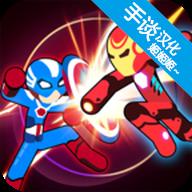 火柴人超级英雄战争中文破解版全英雄免费版v1.0.1破解版