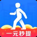 趣步赚app走路赚钱一元秒提安卓版v2.2.5安卓版