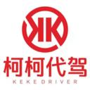 柯柯代驾司机专用客户端v1.0.0安卓