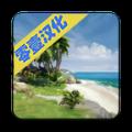 海洋之家岛屿生存模拟器零壹汉化版v0.3
