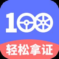 驾考100app官方版v1.0