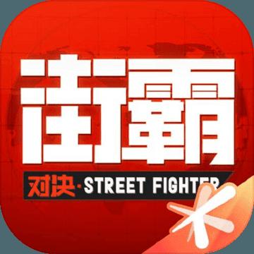 街霸对决全英雄免费兑换码v1.0安卓版