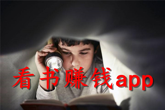 看书赚钱app