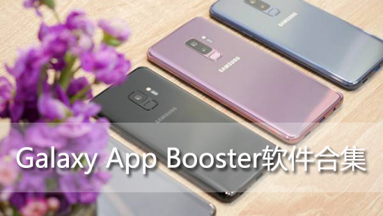 Galaxy App Booster