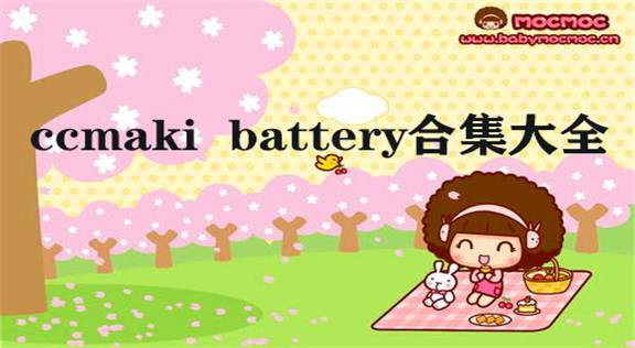 ccmaki battery合集大全