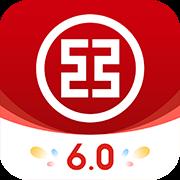 工商银行手机银行6.0版本v6.0.1.1.0 安卓最新版