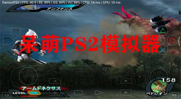 呆萌PS2模拟器