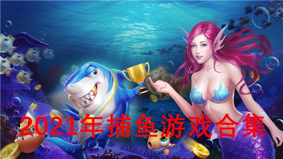 捕鱼游戏2021