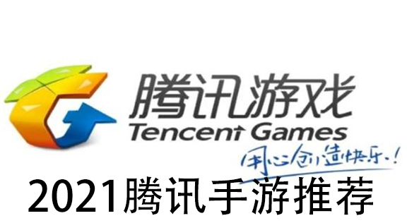 腾讯2021新游戏_腾讯游戏推荐
