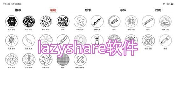 lazyshare软件下载_lazyshare安卓版