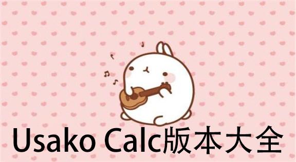 Usako Calc版本大全