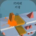 地砖破坏者测试版v1.0.0