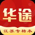 华途成人高考appv2021安卓版