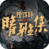 晴雅集安卓完整版v0.19.19