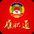 昌宁县政协履职通app最新客户端v0.0.3