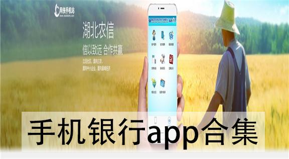手机银行app合集