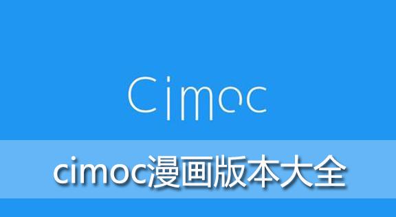 cimoc漫画app
