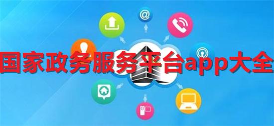 国家政务服务平台app大全