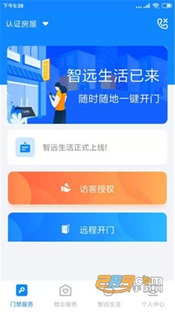 智�h生活app最新正式版