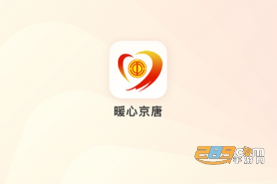 暖心京唐app