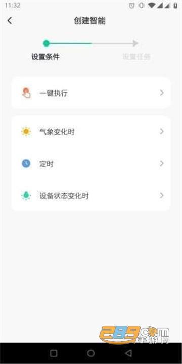 �Z��智能app手�C最新版