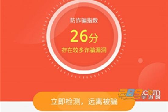 防诈骗大师app官网版