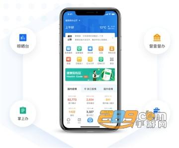 浙政钉app官方安卓最新版