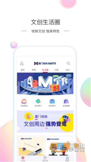 厦门地铁app官网版