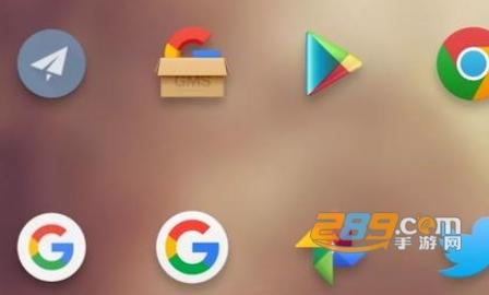 谷歌服务包GMS完整版