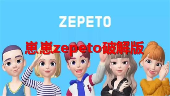 崽崽zepeto破解版