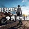 2021和平精英鸡仙除草助手破解版v10.1不封号