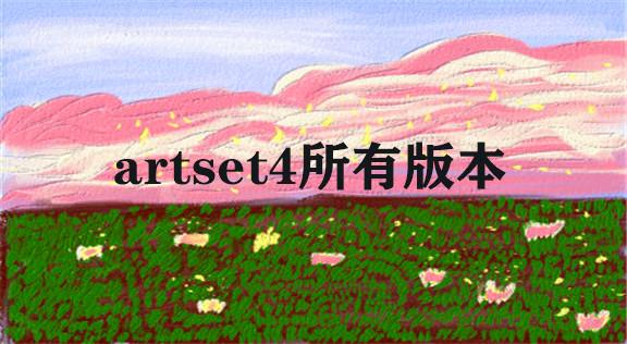 artset4所有版本
