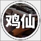 鸡仙助手最新版v2.0pro