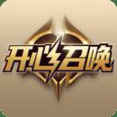 �_心召��(�I皮�w)破解版v1.3安卓版