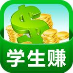 学生赚app最新赚钱版
