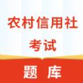 农村信用社考试app最新免费版v1.0安卓版